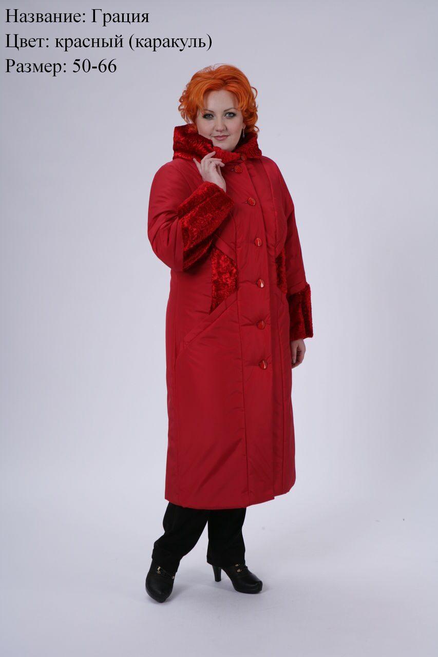 Женская Зимняя Одежда Больших Размеров Доставка