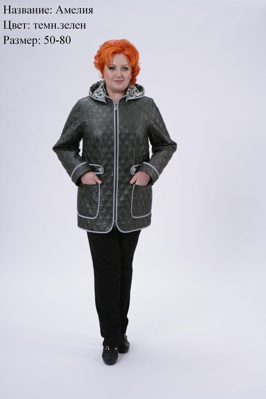 Пиджакофф Одежда Больших Размеров